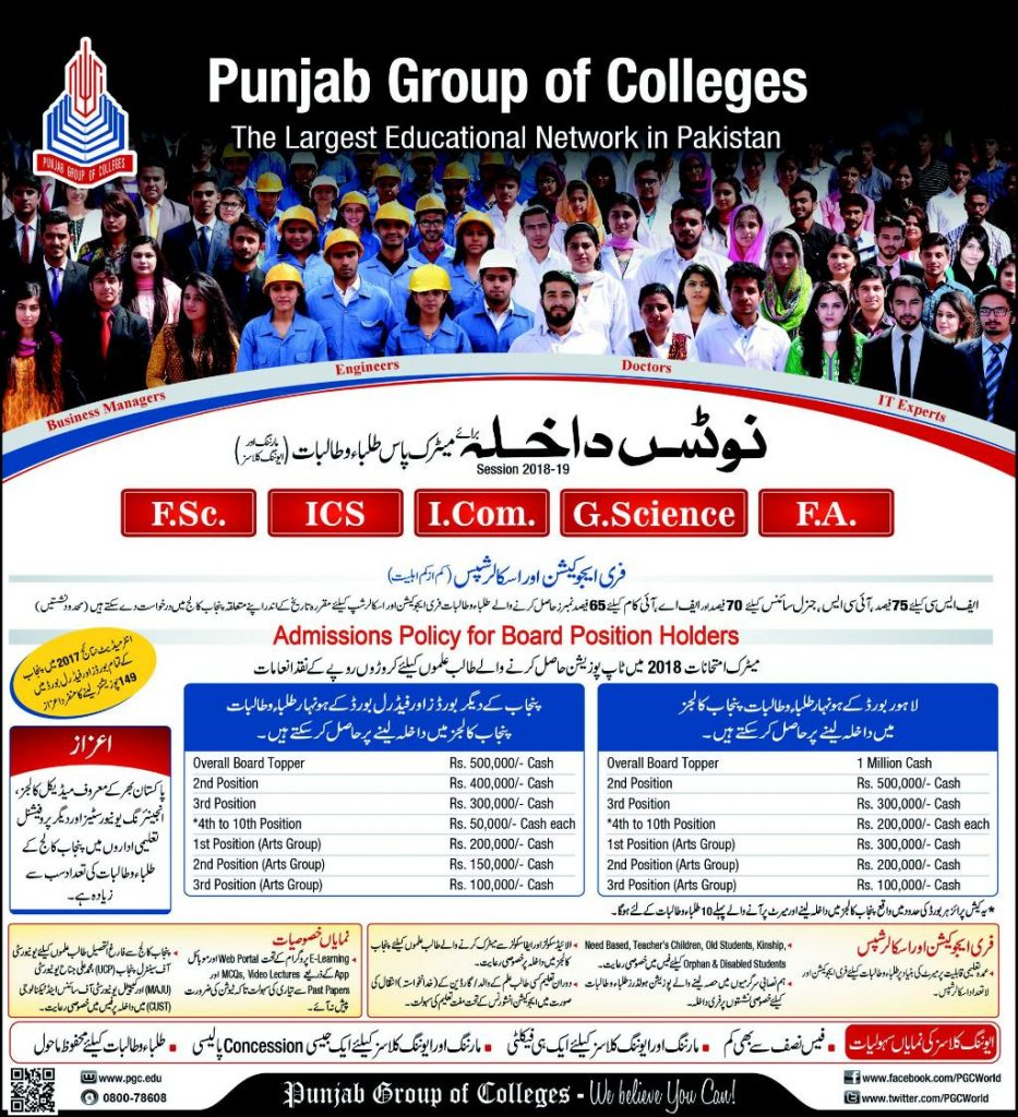 Punjab Group Of Colleges Admission 2021 Fee Structure