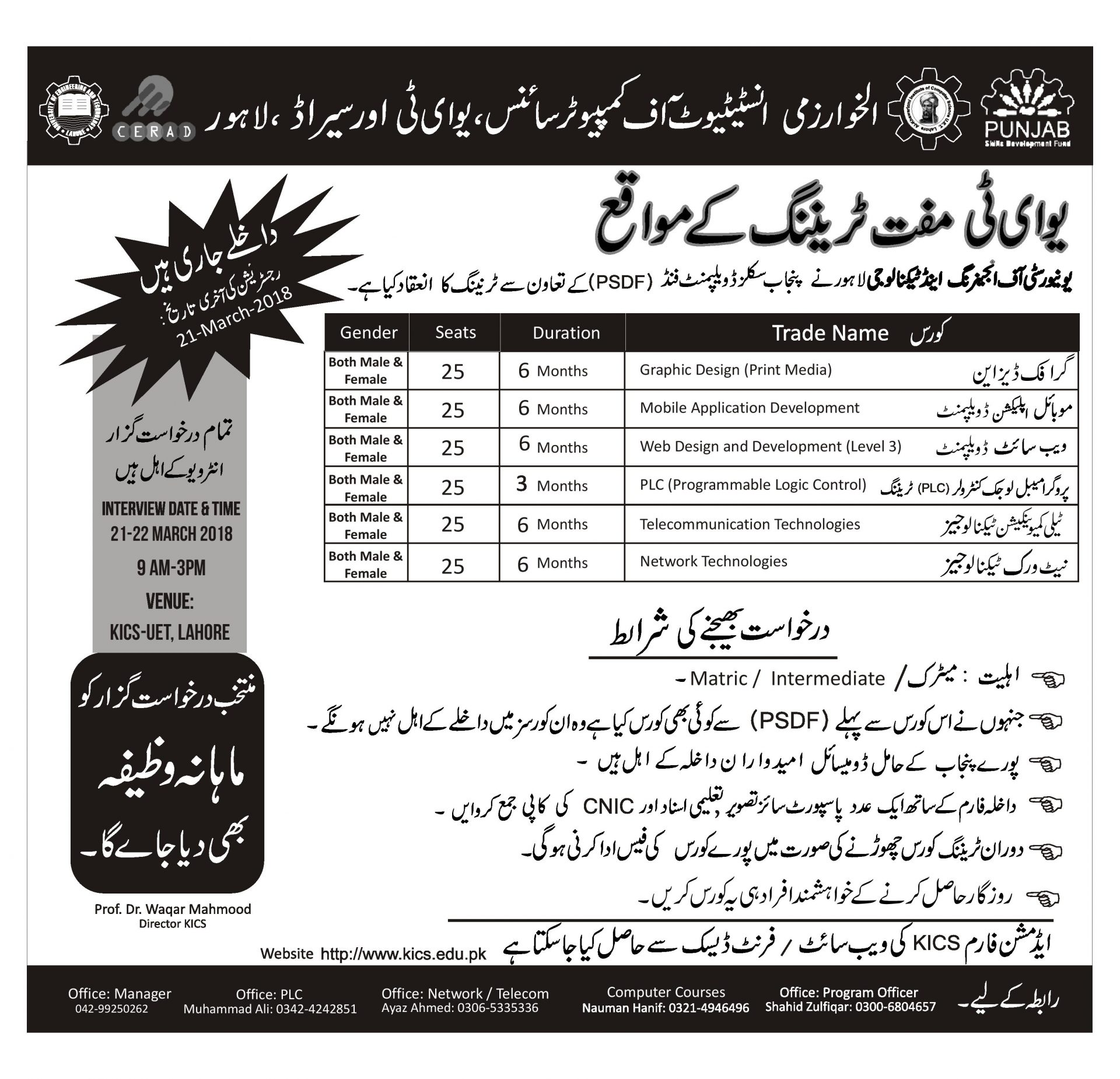 KICS UET Lahore Short Courses Admission 2018 Application Form, Last Date