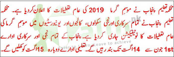 Punjab Summer Holidays Dates 2019 In Private Public Schools