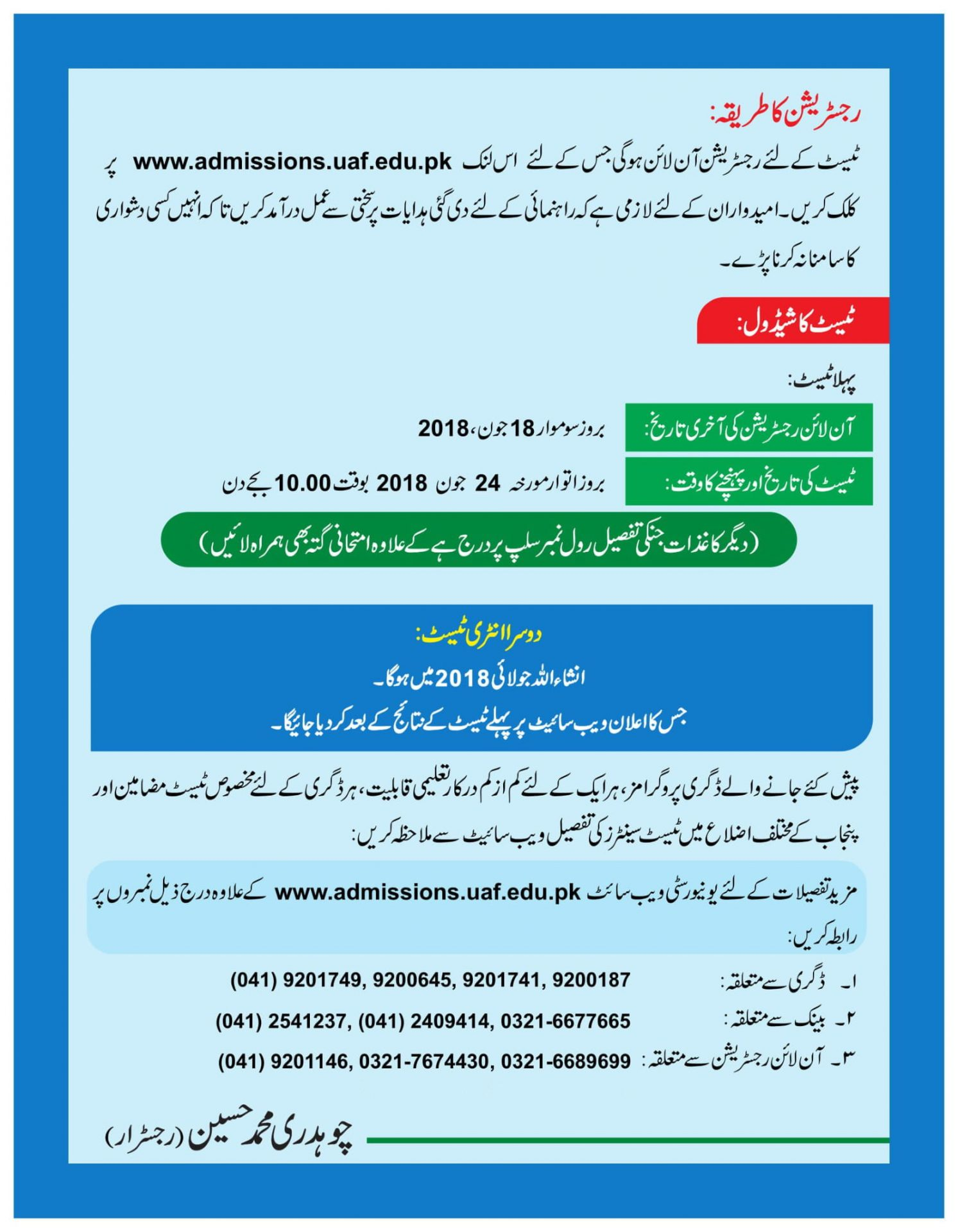 University Of Agriculture Faisalabad UAF Admissions 2018 in urdu