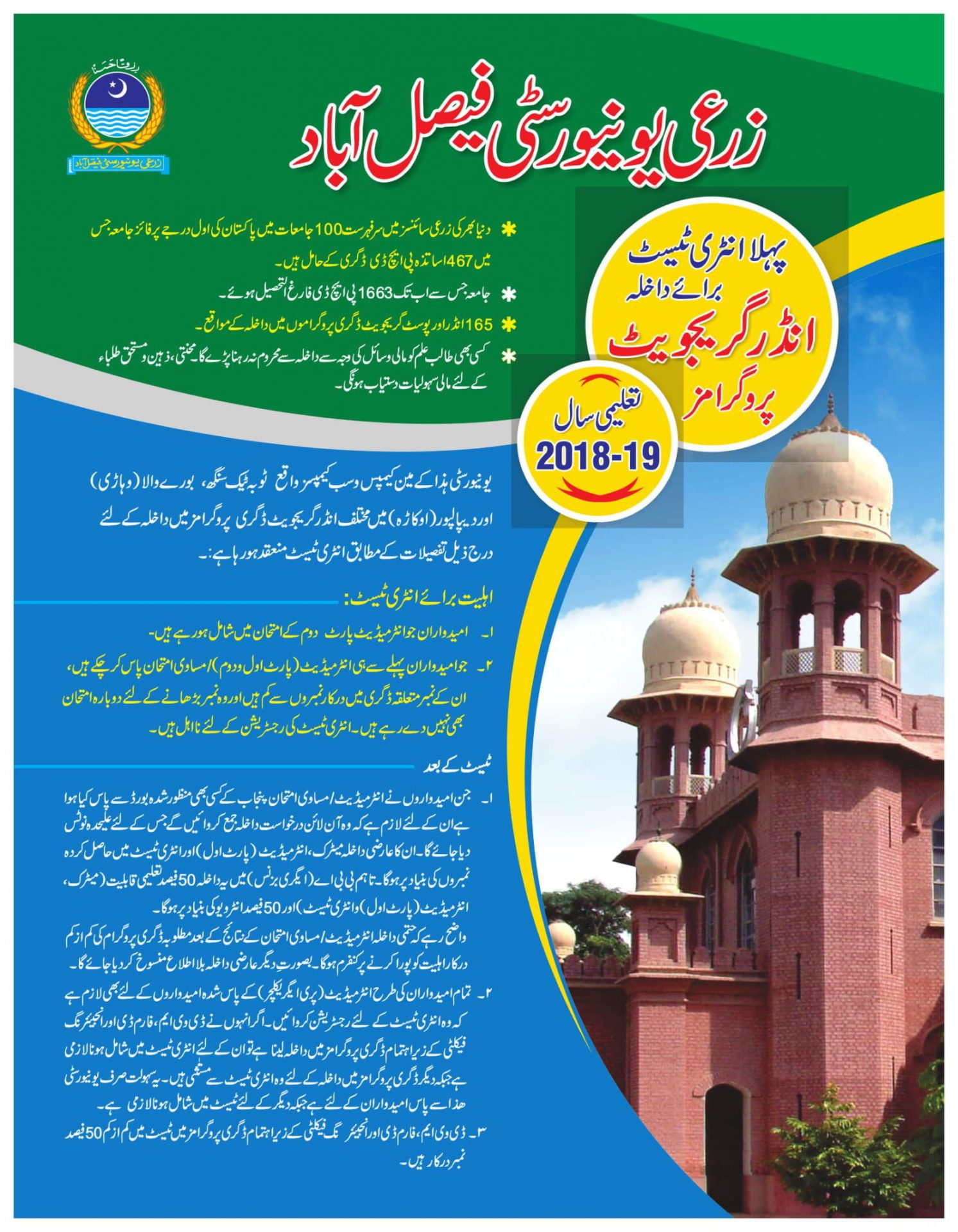 University Of Agriculture Faisalabad UAF Admissions 2018
