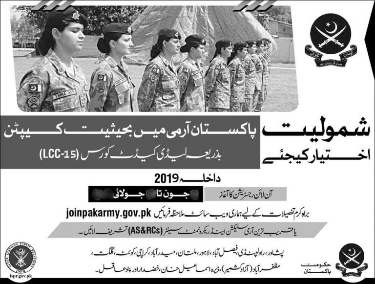 Join Pakistan Army Through Lady Cadet Course 2019