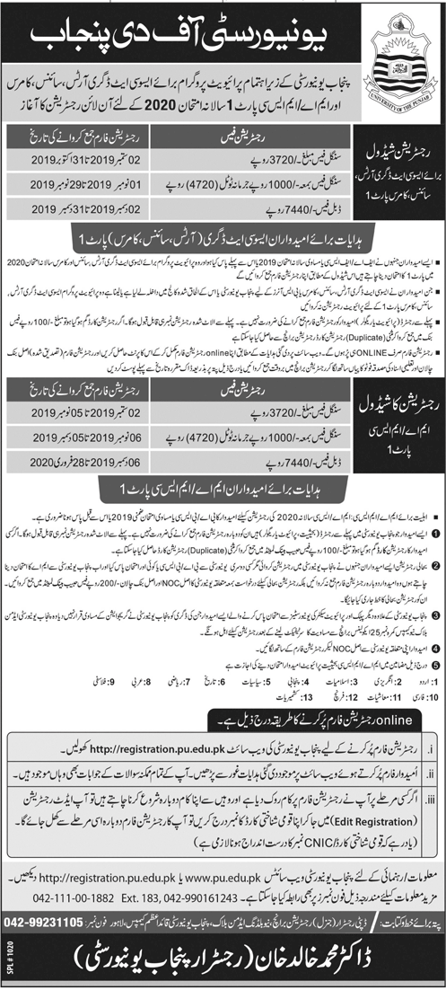 Punjab university ba admission 2020 last date for private students