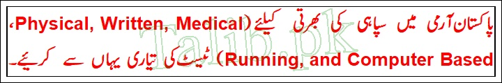 Join Pak Army Soldier Test Preparation For Written, Physical, Medical, Running and Computer Based Entry Test