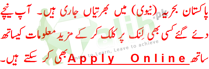 Join Pak Navy Registration 2019 Online joinpaknavy.gov.pk Jobs Form