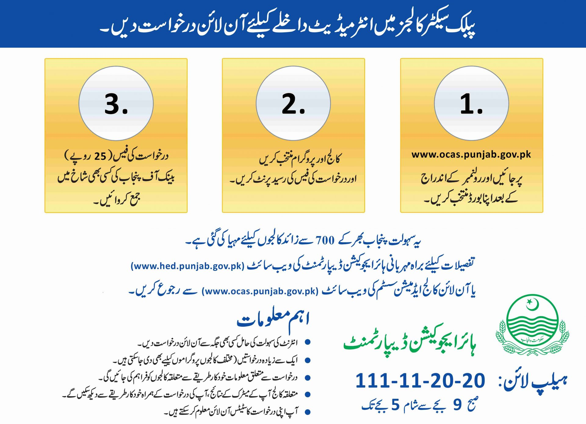 Online College Admission System Punjab 2021 In Pakistan For Intermediate