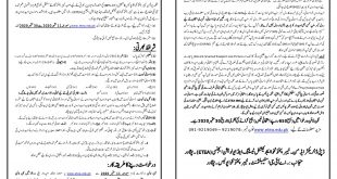 KPK Police ETEA Test Sample Paper For Constable Job