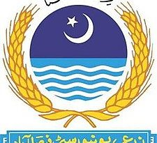 University Of Agriculture Faisalabad Entry Test Result 2021