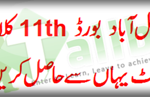 Faisalabad Board 11th Class Result 2020