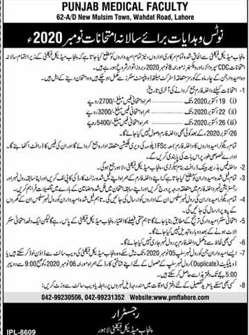 Punjab Medical Faculty PMF Lahore Admission Form 2021