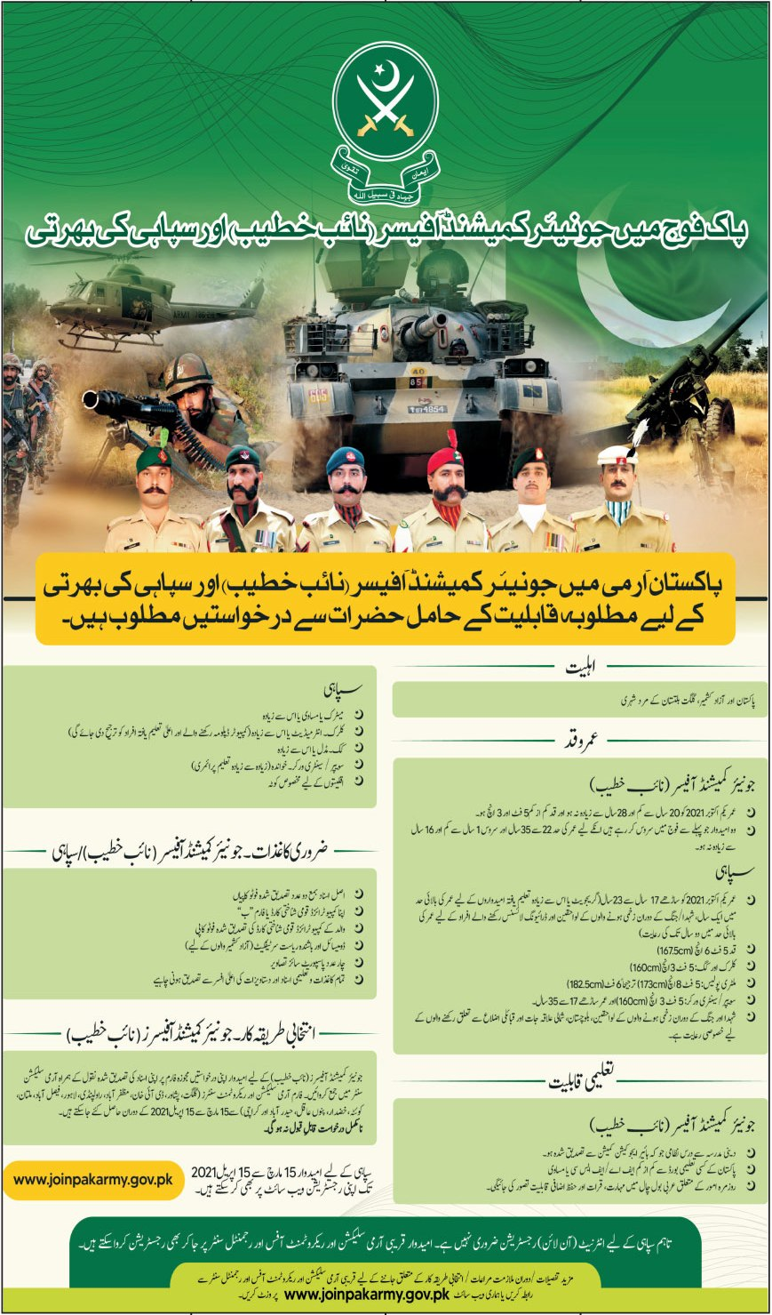 Join Pakistan Army As Soldier 2021